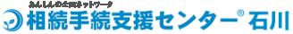 相続手続き支援センター石川